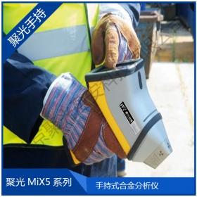 聚光MiX5手持式X荧光光谱仪 金属分析仪