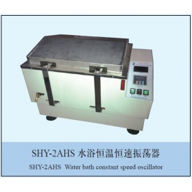 SHY-2AHS水浴恒温恒速振荡器