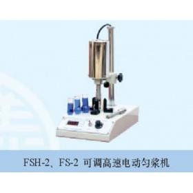 FSH-2可调高速匀浆器