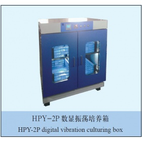 HPY-2P数显振荡培养箱