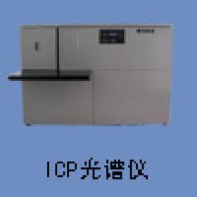 ICP-AES單道掃描等離子光譜儀
