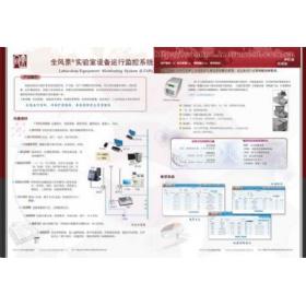 实验室设备运行监控系统(LEMS)