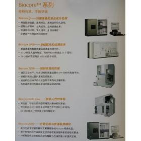Biacore表面等离子共振全系列产品