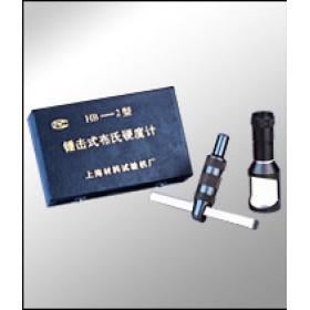 奧龍HB-2 錘擊式布氏硬度計