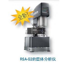 RSA-G2 固体分析仪