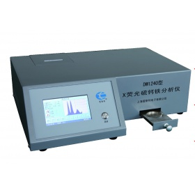 DM1240X荧光硫钙铁分析仪(2014款)