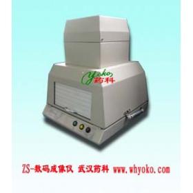 YOKO-ZS薄层数码成像仪