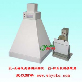 BL生物发光检测扫描仪+YS自动浸入式衍生化器