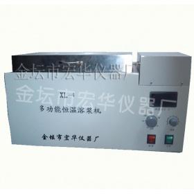多功能血液溶浆机XL-4