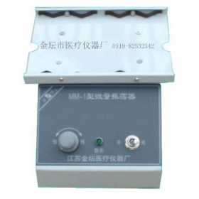 MM-1 微量振蕩器
