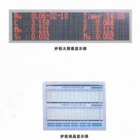 DT2600型大屏幕炉前报数系统