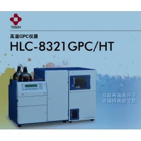 高温凝胶色谱GPC