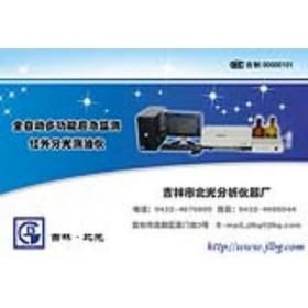 全自动多功能应急监测红外分光测油仪