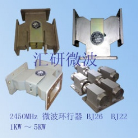 2450Mhz微波环行器