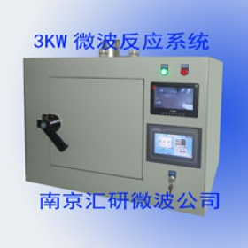3KW微波反应系统