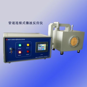 管道连续式微波反应系统