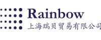上海瑞贝贸易有限公司