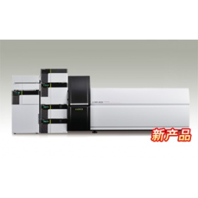 三重四極桿液質聯用儀 LCMS-8030
