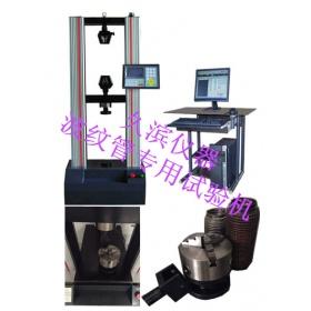 【久滨仪器】波纹管专用检测试验机