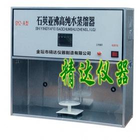 SYZ---A 石英亚沸高纯水蒸馏器