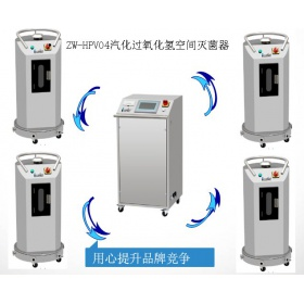 ZW-HP500多点汽化过氧化氢VHP灭菌器