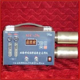 SFC-25S双路呼吸性恒流粉尘采样仪