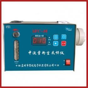 SFC-10中流量粉尘采样器