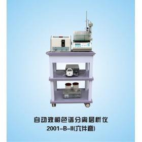 2001-B-I I型自动低压液相色谱分离层析仪