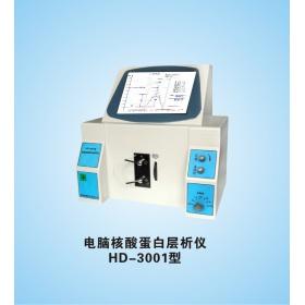 HD -3002电脑核酸蛋白层析系统
