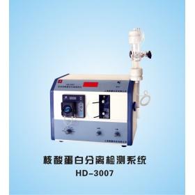 HD-3007电脑核酸蛋白层析系统