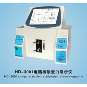 HD-3001电脑核酸蛋白层析仪