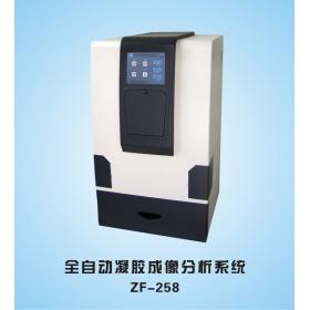 ZF-258型凝胶成像分析系统