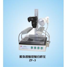 ZF-3型紫外透射反射分析仪