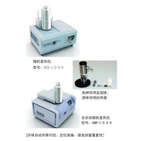 恒久-差热分析仪(微机差热仪)DSC-HCR-1