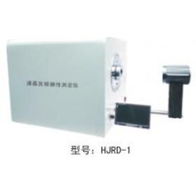 恒久-自动灰熔融性测定仪-HJRD-1/2
