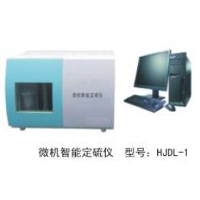 恒久-微机智能定硫仪-HJDL-1