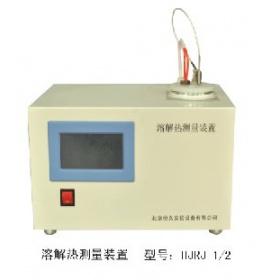 恒久-溶解热测量装置-HJRJ-1(普通型) HJRJ-2(科研型)