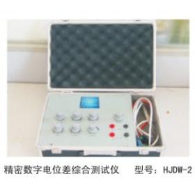 恒久-精密数字电位差综合测试仪-HJDW–2