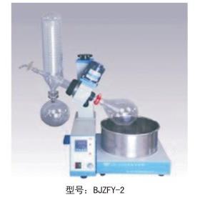 恒久-旋转蒸发器-BJZFY-2