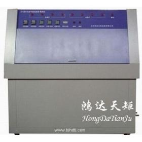 鴻達天矩HT/Z-UVT紫外老化試驗箱