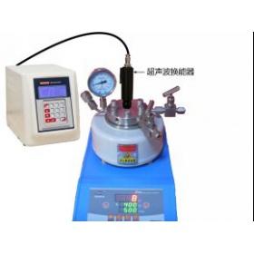 智能超声波高压一体化微型反应釜