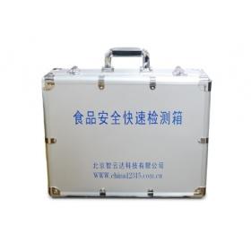 食品安全检测箱--高档箱