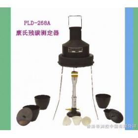 康氏残碳测定器
