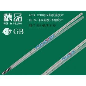 GB/T11145專用溫度計