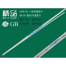 凝点温度计  GB/T510专用温度计