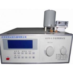 GCSTD-A介电常数及介质损耗测试仪