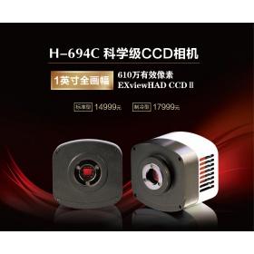 专业荧光制冷CCD  H-694C