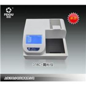 沛歐318C+酶標儀