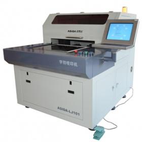 PCB字符喷印机