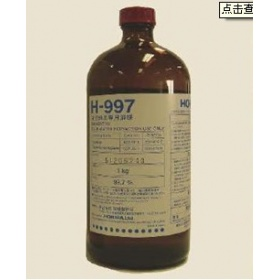 H-997萃取液
